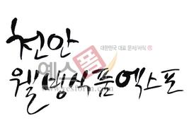 섬네일: 천안 웰빙식품엑스포 - 손글씨 > 캘리그래피 > 행사/축제