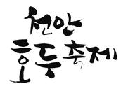 천안 호두축제