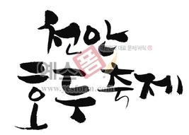 섬네일: 천안 호두축제 - 손글씨 > 캘리그래피 > 행사/축제