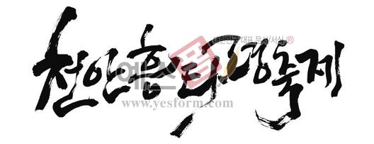 미리보기: 천안 흥타령축제 - 손글씨 > 캘리그래피 > 행사/축제