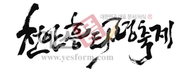 섬네일: 천안 흥타령축제 - 손글씨 > 캘리그래피 > 행사/축제