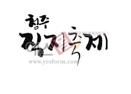 섬네일: 천주직지축제 - 손글씨 > 캘리그래피 > 행사/축제