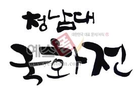 섬네일: 청남대 국화전 - 손글씨 > 캘리그래피 > 행사/축제