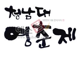 섬네일: 청남대 영춘제 - 손글씨 > 캘리그래피 > 행사/축제