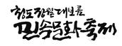 청도 정월대보름 민속문화축제