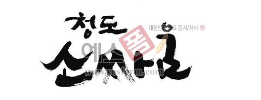미리보기: 청도소싸움 - 손글씨 > 캘리그래피 > 행사/축제