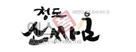 섬네일: 청도소싸움 - 손글씨 > 캘리그래피 > 행사/축제