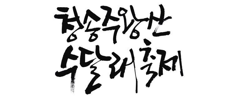 청송주왕산 수달래축제