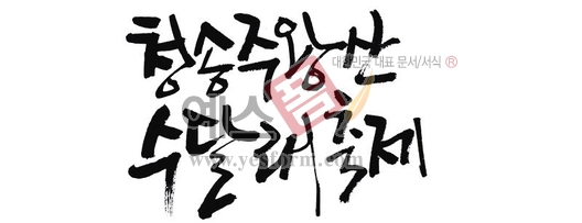 미리보기: 청송주왕산 수달래축제 - 손글씨 > 캘리그래피 > 행사/축제
