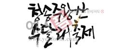 섬네일: 청송주왕산 수달래축제 - 손글씨 > 캘리그래피 > 행사/축제