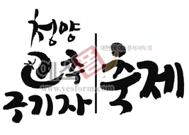 섬네일: 청양 고추구기자축제 - 손글씨 > 캘리그래피 > 행사/축제