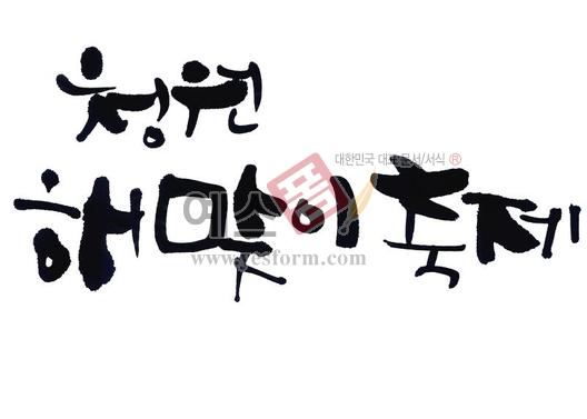 미리보기: 청원 해맞이축제 - 손글씨 > 캘리그래피 > 행사/축제