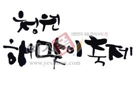 섬네일: 청원 해맞이축제 - 손글씨 > 캘리그래피 > 행사/축제