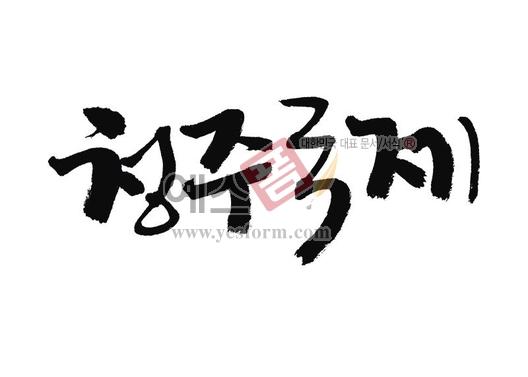 미리보기: 청주국제 - 손글씨 > 캘리그래피 > 행사/축제