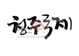 섬네일: 청주국제 - 손글씨 > 캘리그래피 > 행사/축제