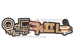 섬네일: 원두커피 - 손글씨 > POP > 음식점/카페