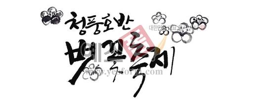 미리보기: 청풍호반 벚꽃축제 - 손글씨 > 캘리그래피 > 행사/축제
