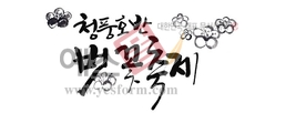 섬네일: 청풍호반 벚꽃축제 - 손글씨 > 캘리그래피 > 행사/축제