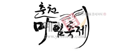 미리보기: 춘천 마임축제 - 손글씨 > 캘리그래피 > 행사/축제