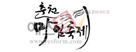 섬네일: 춘천 마임축제 - 손글씨 > 캘리그래피 > 행사/축제