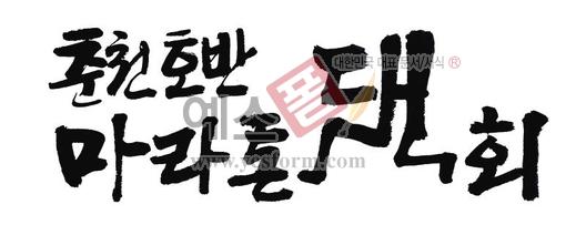 미리보기: 춘천 호반마라톤대회 - 손글씨 > 캘리그래피 > 행사/축제