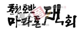 섬네일: 춘천 호반마라톤대회 - 손글씨 > 캘리그래피 > 행사/축제