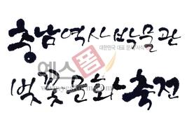 섬네일: 충남 역사박물관 벚꽃문화축전 - 손글씨 > 캘리그래피 > 행사/축제