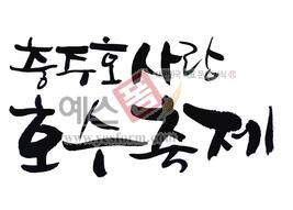섬네일: 충주호 사랑호수축제 - 손글씨 > 캘리그래피 > 행사/축제
