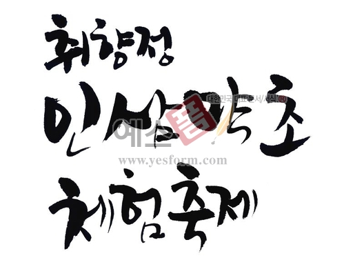미리보기: 취향정인삼 약초체험축제 - 손글씨 > 캘리그래피 > 행사/축제