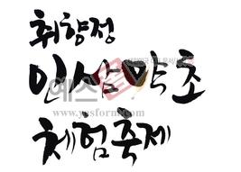 섬네일: 취향정인삼 약초체험축제 - 손글씨 > 캘리그래피 > 행사/축제