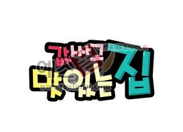섬네일: 값싸고 맛있는 집 - 손글씨 > POP > 음식점/카페
