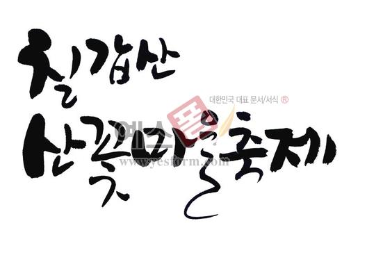 미리보기: 칠갑산 산꽃마을축제 - 손글씨 > 캘리그래피 > 행사/축제