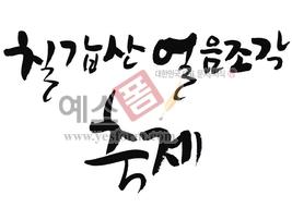 섬네일: 칠갑산 얼름조각축제 - 손글씨 > 캘리그래피 > 행사/축제