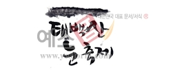 섬네일: 태백산 눈축제 - 손글씨 > 캘리그래피 > 행사/축제