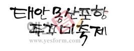 섬네일: 태안몽산포항 주꾸미축제 - 손글씨 > 캘리그래피 > 행사/축제