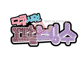 섬네일: 달콤시원 팥빙수 - 손글씨 > POP > 음식점/카페