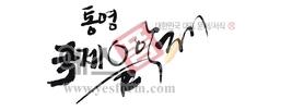 섬네일: 통영 국제음악제 - 손글씨 > 캘리그래피 > 행사/축제