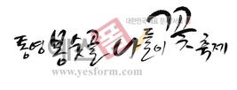 섬네일: 통영 봉숫골나들이꽃축제 - 손글씨 > 캘리그래피 > 행사/축제