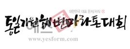 섬네일: 통일기원 해변마라톤대회 - 손글씨 > 캘리그래피 > 행사/축제