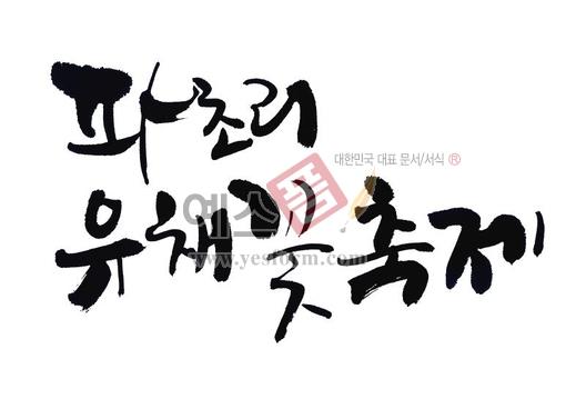 미리보기: 파초리 유채꽃축제 - 손글씨 > 캘리그래피 > 행사/축제