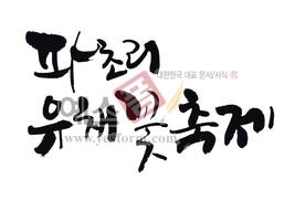 섬네일: 파초리 유채꽃축제 - 손글씨 > 캘리그래피 > 행사/축제