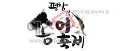 섬네일: 평창 송어축제 - 손글씨 > 캘리그래피 > 행사/축제