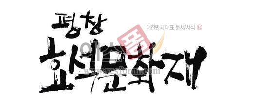 미리보기: 평창 효석문화재 - 손글씨 > 캘리그래피 > 행사/축제