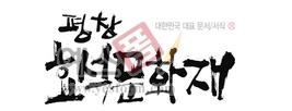 섬네일: 평창 효석문화재 - 손글씨 > 캘리그래피 > 행사/축제