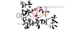 섬네일: 하동 야생차문화축제 - 손글씨 > 캘리그래피 > 행사/축제