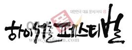 섬네일: 하이서울페스티벌 - 손글씨 > 캘리그래피 > 행사/축제