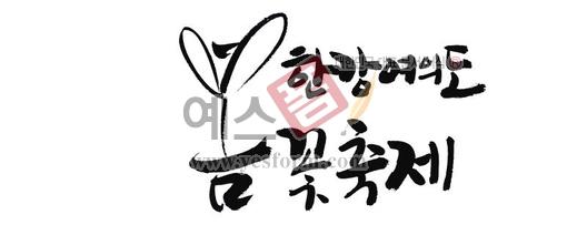 미리보기: 한강여의도 봄꽃축제 - 손글씨 > 캘리그래피 > 행사/축제