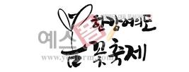 섬네일: 한강여의도 봄꽃축제 - 손글씨 > 캘리그래피 > 행사/축제