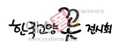 섬네일: 한국고양 꽃전시회 - 손글씨 > 캘리그래피 > 행사/축제