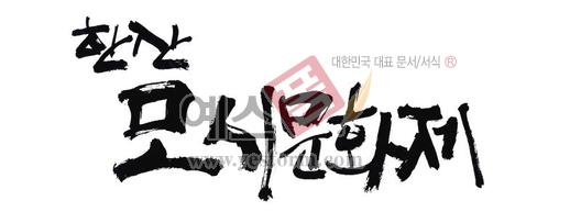 미리보기: 한산 모시문화제 - 손글씨 > 캘리그래피 > 행사/축제